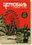Tchernobyl la zone de Natacha Bustos et Francisco Sánchez (juin 2011) - Voir la présentation détaillée